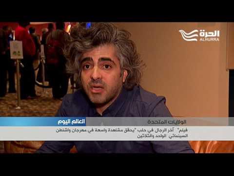 مهرجان واشنطن للسينما: -آخر الرجال في حلب- يستقطب اهتماماً واسعاً  - 20:20-2017 / 4 / 27
