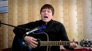 Леонид Агутин - Хоп-хей-лала-лей (кавер под гитару)