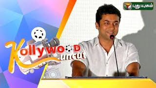 Kollywood Uncut 02-08-2015 full hd youtube video 2.8.15 | Puthuyugam Tv Kollywood Uncut program 2nd august 2015