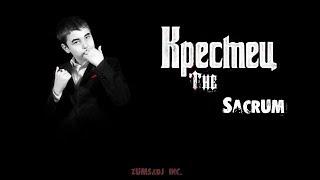 Крестец / The Sacrum