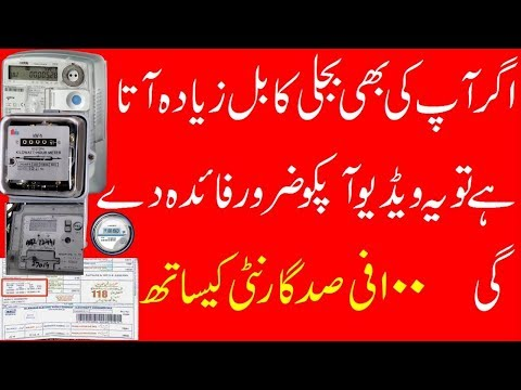 how to control electric digital meter in pakistan 1000% save energy