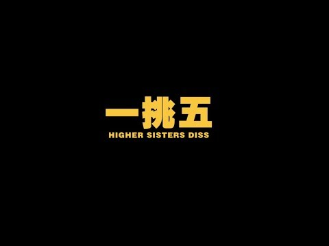 【SUP】C-BLOCK -  一挑五 ( Higher Sisters DISS ) [Official Music Video]