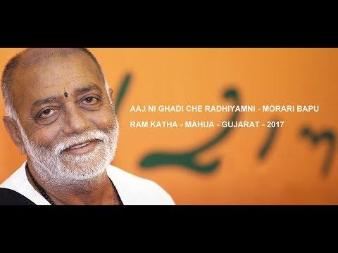 Aaj ni ghadi che radhiyamni - Morari Bapu | Mahua Ram katha 2017