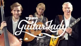 �������� ���� Если тебе нечего.... трио GuitarLady ������