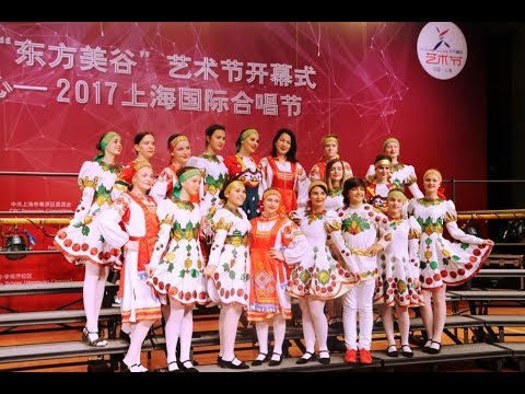 "Хор ""Детство"" на открытии The Heart of Chorus 2017. Shanghai International Choral Festival"