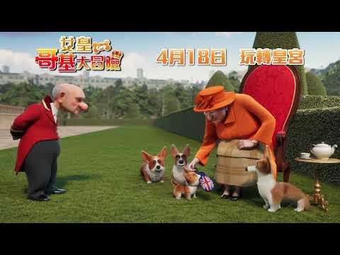 女皇哥基大冒險 (粵語版) (The Queen's Corgi)電影預告