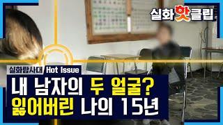 [실화탐사대] 내 남자의 두 얼굴? 잃어버린 나의 이름 그리고 15년, MBC 210116 방송