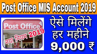 POST OFFICE MIS SCHEME IN HINDI    POST OFFICE MONTHLY INCOME SCHEME INTEREST RATE 2019