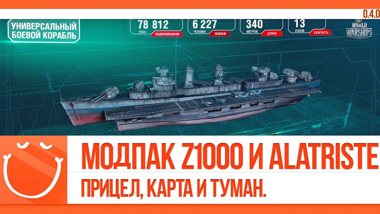 Моды Корабли Zloo скачать
