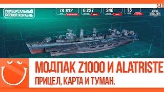 world of warships - Модпак. Прицел, карта и туман