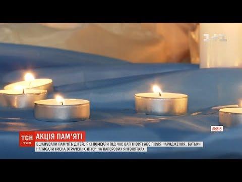 ТСН: Львів'яни долучилися до Всесвітнього дня обізнаності про перинатальну втрату