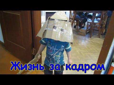 Жизнь за кадром. Обычные будни. (часть 186) (04.19г.) Семья Бровченко.