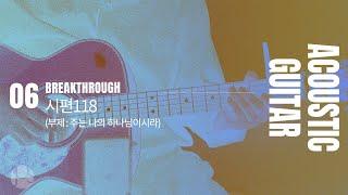 [TUTORIAL] 06 시편118편 (부제 : 주는 나의 하나님이시라) (Psalm 118)|J-US Live Worship Album|ACOUSTIC GUITAR