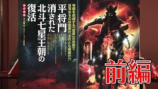 平将門 消された北斗七星王朝の復活 前編 MUTube(ムー チューブ) 2021年7月号 #3