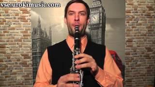 Как играть на Кларнете К#1 Р#1 У#5 самоучитель уроки обучение ноты школа курсы