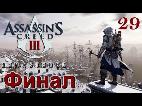 Assassin's Creed III Remastered ПРОХОЖДЕНИЕ НА РУССКОМ #29 Конец Финал