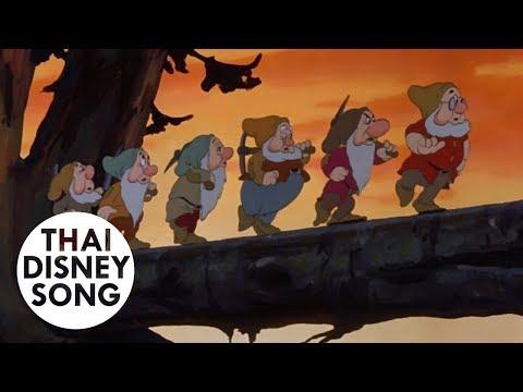 ขุด ขุด ขุด/ไฮ โฮ Dig-a-dig-dig/Heigh ho (Thai) - สโนว์ไวท์กับคนแคระทั้งเจ็ด