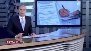 видео Страхование иностранного автомобиля при въезде в Россию (зеленая карта и ОСАГО)