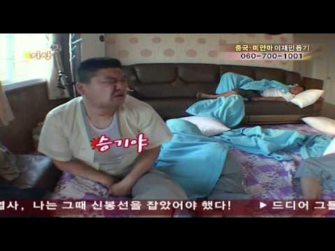 1N2D ep56 (Lee Seung Gi