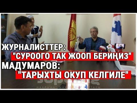 """Мадумаров: """"Сабатсыз бийликтин айынан ушул күнгө келип отурабыз"""""""