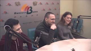 Юрий Диваков, Марта Голубева и Эльдар Бекиров на Минской волне