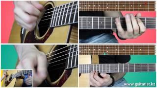 Psy - Gangnam Style (Уроки игры на гитаре Guitarist.kz)