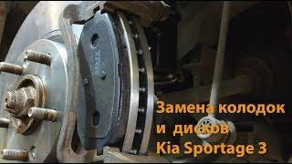 Замена передних тормозных колодок и дисков на Kia Sportage 3
