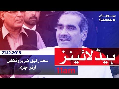 Samaa Headlines - 11AM - 21 December 2018