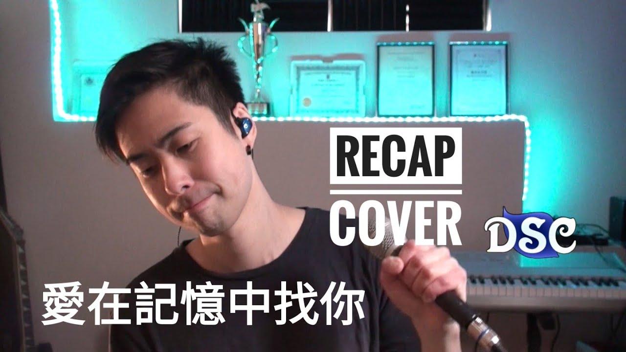 ♪ 林峯 RAYMOND LAM【愛在記憶中找你】歲月風雲插曲 RECAP 版 | Danny Choi cover - YouTube