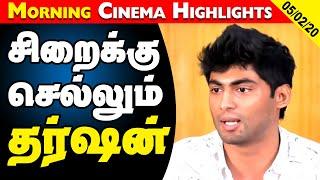 Tamil Cinema Latest Updates 05 Feb 2020  