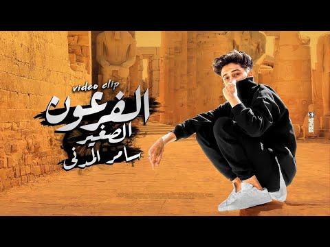 كليب الفرعون الصغير ( باخد التريند من غير ما امول ) سامر المدنى - Samer Elmedany - New Clip