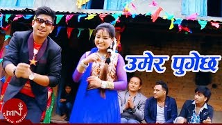 Latest Panchebaja Song Umer Pugechha by Bimal Pariyar & Sanju Neupane HD