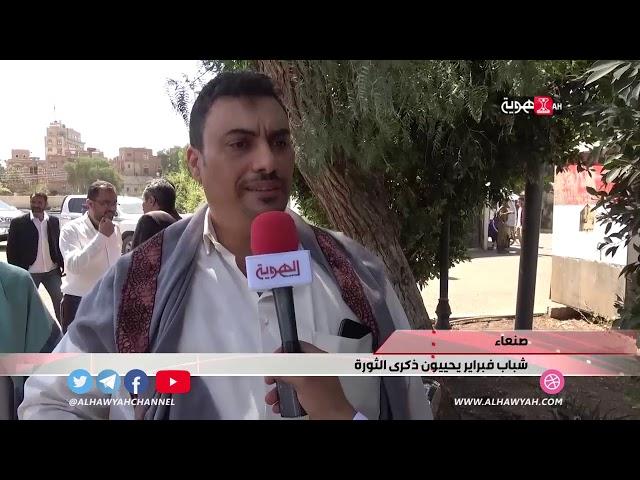 11-02-2020- ظاهرة الأخبار - اليمنيون يحتفلون بثورة الحادي عشر من فبراير