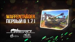 Обзор Waffenträger: Первый в 1.71!   War Thunder