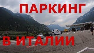 Бесплатный паркинг в Альпах Италии. Обзор цен на авто товары