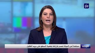 السجن 15 عاما لعصابة الظليل - (15-1-2019)