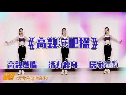 健身-姐妹花健身廣場-EP 0084-40分鐘高效減肥操,甩掉大肚子