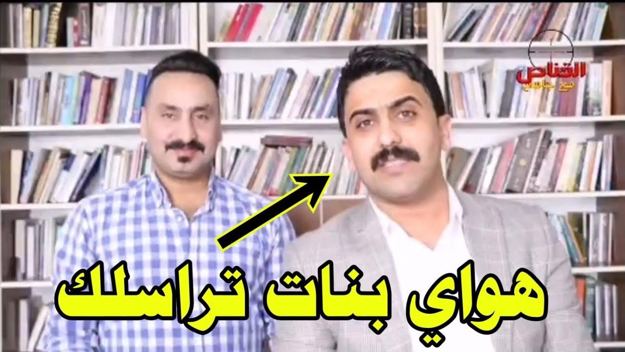 لقاء جريئ ومختلف جدا مع الشاعر حسين الزهيري في برنامج قناص مع جاسم