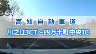 【高知道】川之江JCT~四万十町中央IC(10倍速)