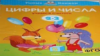 Издание развивающего обучения Цифры и числа Учимся считать  для детей 2-3 лет Серия Умные книжки
