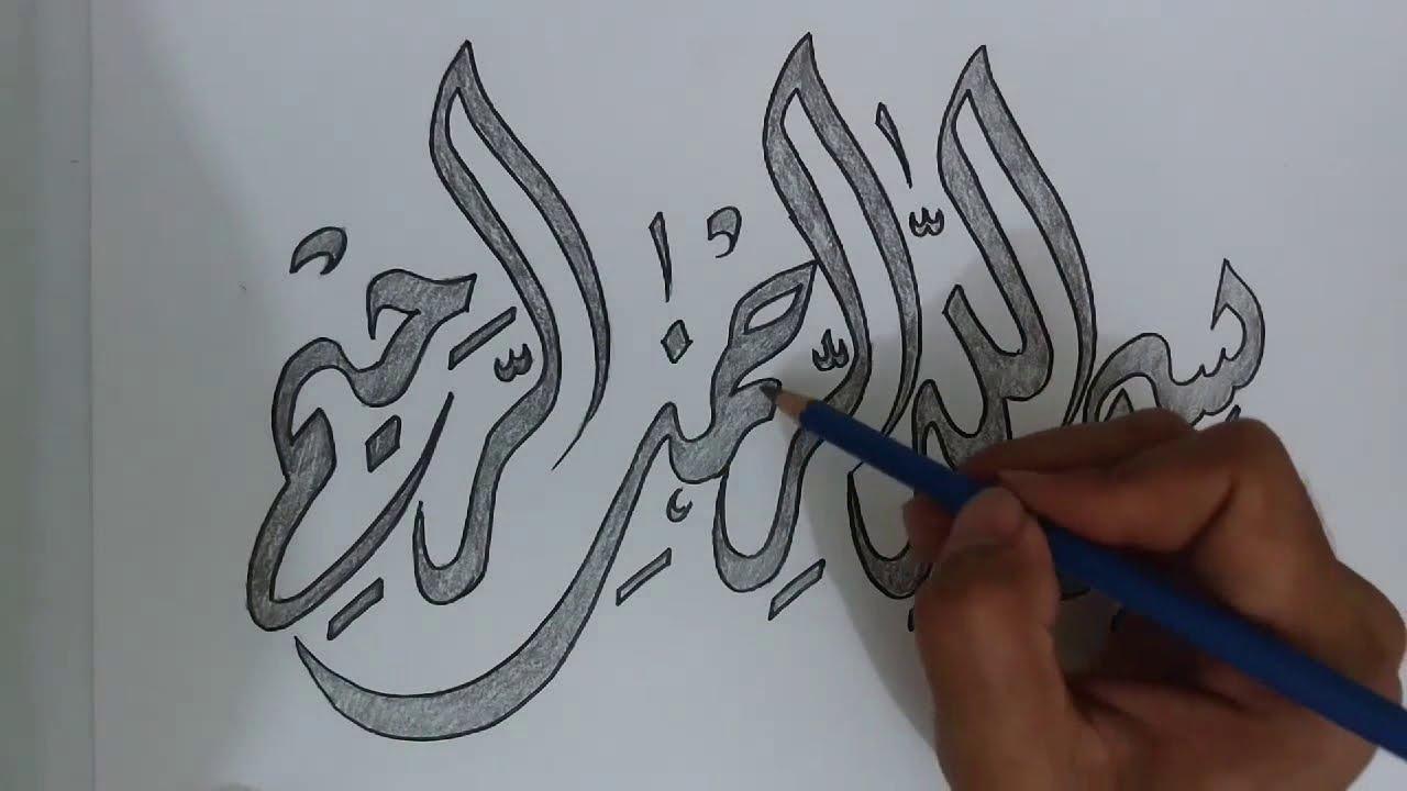 Belajar Menggambar Kaligrafi Bismillah Buat Pemula Youtube