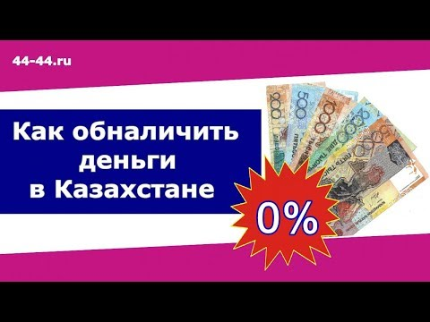 Как обналичить деньги в Казахстане с QIWI и WEBMONEY бесплатно