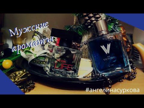 Мужские ароматы Эйвон / AVON Life, V For Viktory, детские духи / Обзор парфюмерии