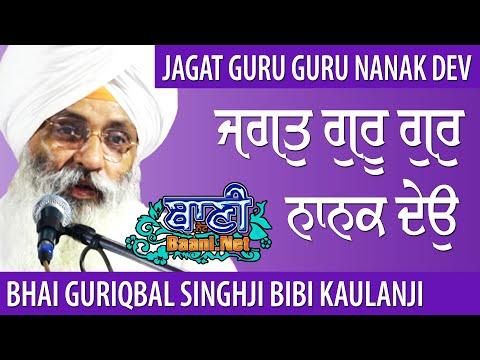 Dasvandh-Denn-Di-Jugti-Bhai-Guriqbal-Singhji-Bibi-Kaulan-Ji-Gurgao