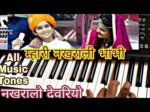 म्हारी नखराली भाभी DJ Mix | Mahari Nakhrali Bhabhi On Piano | Instrumental | Latest 2019, NAKHRALO
