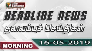 Puthiya Thalaimurai Headlines   தலைப்புச் செய்திகள்   Tamil News   Morning Headlines News 16/05/2019