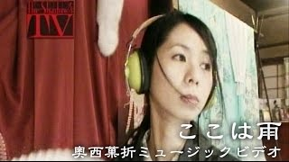 構想1年の大作ミュージックビデオ。愛知県西尾市にある きものリサイク...
