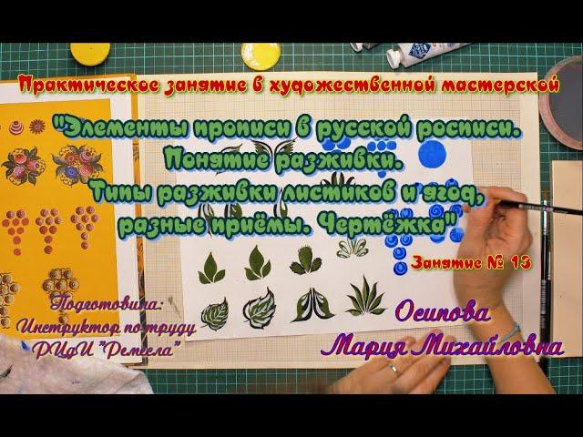 ⚜«Элементы прописи в русской росписи. Понятие разживки. Типы разживки листиков и ягод, разные приёмы