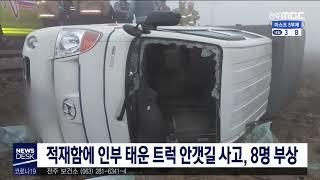 [뉴스데스크] 적재함에 인부 태운 트럭 안갯길 사고, …
