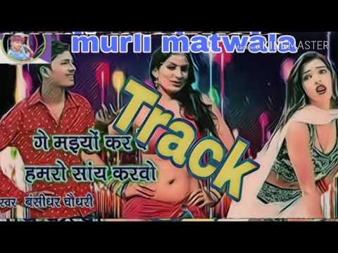 Bansidhar Chaudhary Ge Mayo Kar De Hamhu Say Karbo Track बंशीधर चौधरी  कर दे हमहु साए करबौ Karoke